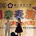 2009政治大學創意表演大賽