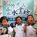 20171207雲水書車至興中國小服務