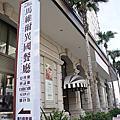2011.11.20致穩馬維爾異國餐廳