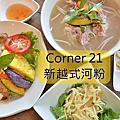 2016.10.01corner 21新越式河粉