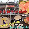 2016.10.15珍杏擱牛奶鍋
