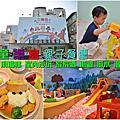 2016.11.09童樂島親子餐廳