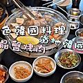 2016.11.26豬8色韓國料理
