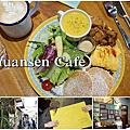 2017.01.19双生 Shuànsên Cafe