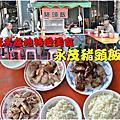 2017.03.11鹽水永茂豬頭飯