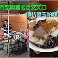 2012宮後路愛玉粉粿冰