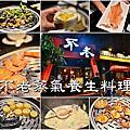 2017.06.03不老蒸氣養生料理