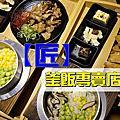 2017.06.23竹北【匠】釜飯專賣店
