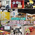 2017.05.26台鉅美妝觀光工廠