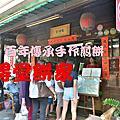 2017.06.25郭元益糕餅博物館