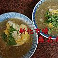 2017.03.18新化肉粿