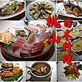 2017.01.29桃山日本料理