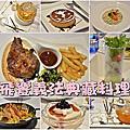 2017.07.22飛饗義法典藏料理