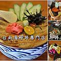 2017.07.24台南海鮮丼專門店 丼丼丼