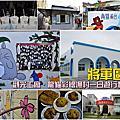 2017.07.29康那香不織布創意王國