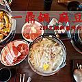 2017.11.19一鼎鍋麻豆店