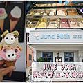 2017.12.02June 30th義式手工冰淇淋