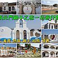 2017.12.02北門遊客中心