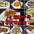 2017.02.17桂田中信好也粵式中餐廳