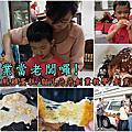 2018.04.21雞蛋糕DIY初體驗
