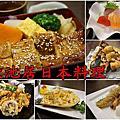 2018.03.24秋池居日本料理