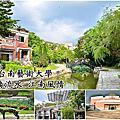 2018-06-30台南藝術大學