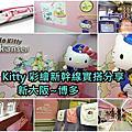2018.07.11Hello Kitty新幹線