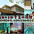 2018.07.10宮島水族館