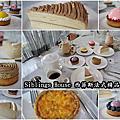 2018.09.09Siblings House 西菲斯法式精品甜點
