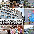 2018.09.29嘉義冠閣大飯店