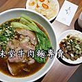 2018-09-26尋味堂牛肉麵