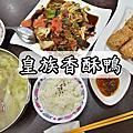 2019.01.06皇族香酥鴨