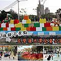 2019.02.17左營蓮池潭兒童公園