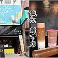 2019.03.03誠沏新市店