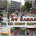 2019.04.14明大微風公園