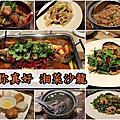 2019.04.13有你真好 湘菜沙龍