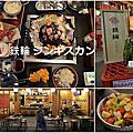 2019.01.19鐵輪北海道羊肉