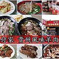 2019.06.22付家貴州羊肉粉