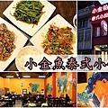 2019.05.25小金魚泰式料理