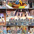 2019.07.06新光三越左營店海底探險樂園