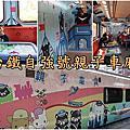 2019.12.22台鐵親子車廂