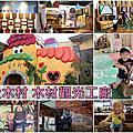 2019.12.22嘉義愛木村
