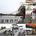 2020.02.16葫蘆埤