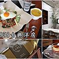 2020.03.13 1958古典洋房