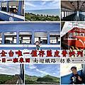 2020.07.04台鐡藍皮火車