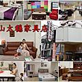 2020.10.19岡山太穩家具