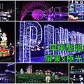 2020.11.28屏東公園聖誕燈飾