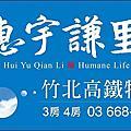 02-竹北【高鐵特區】惠宇-謙里 工程進度