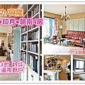 竹北【台科大特區】