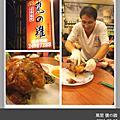 萬里甕の雞